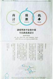 06MAY2014B 和平佔中全民政改商討日 [港島場]