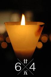 04JUN2014 六四維園燭光集會