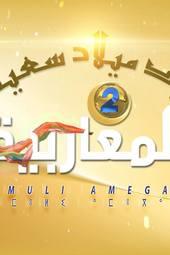 Al Magharibia 2