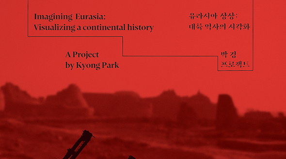 Book Launch: Imagining Eurasia: Visualizing a Continental