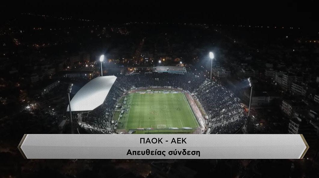 Η γραμμή του PAOK TV και το ντέρμπι